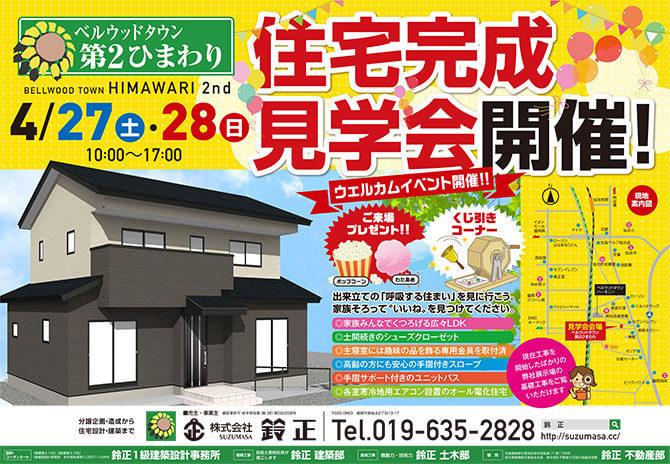 4/27(土)・28(日)ベルウッドタウン第2ひまわり 住宅完成見学会開催!