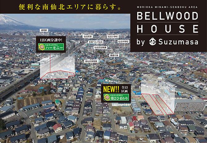 4/14(土)-15(日)ベルウッドタウン完成・新分譲地見学会を開催いたします!