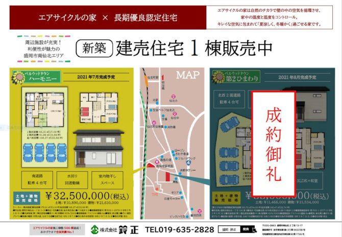 【新築】エアサイクルの家×長期優良認定住宅  建売住宅1 棟販売中