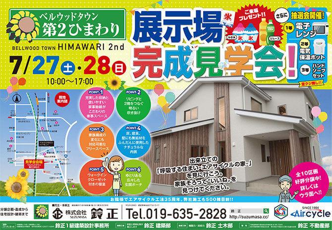 7/27(土)・28(日)ベルウッドタウン第2ひまわり 展示場見学会開催!