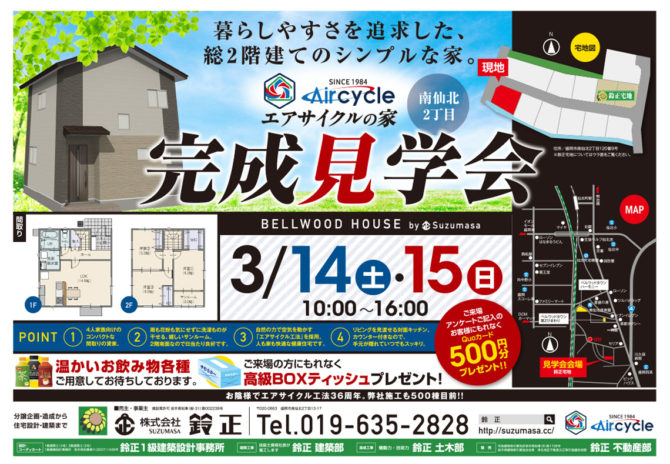 3/14(土)・15(日)エアサイクルの家 完成見学会