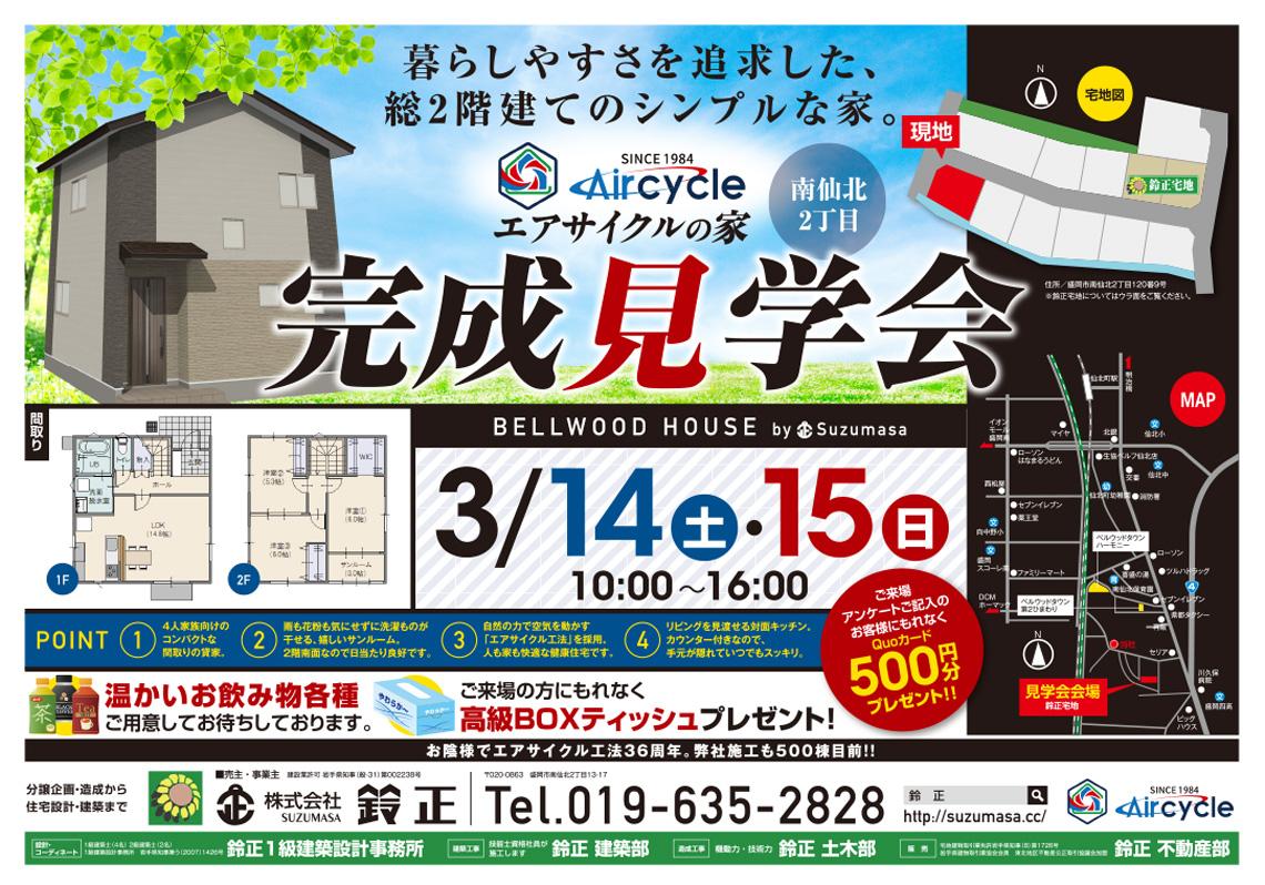 イベント 3/14(土)・15(日)エアサイクルの家 完成見学会