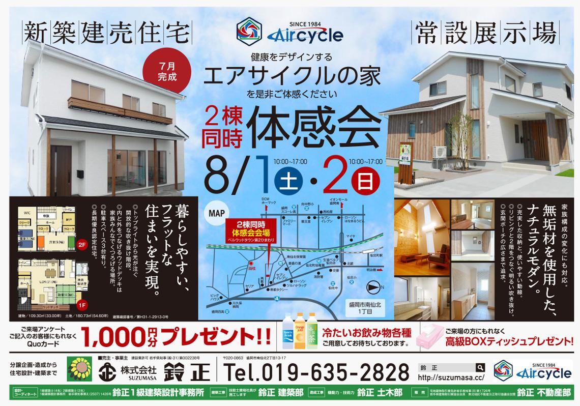 イベント 8/1(土)・2(日)エアサイクルの家 2棟同時体感会