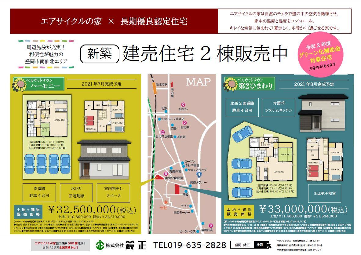 【新築】エアサイクルの家×長期優良認定住宅  建売住宅2 棟販売中