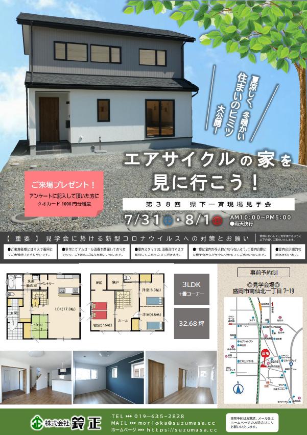 イベント 7/31・8/1エアサイクルの家を見に行こう!