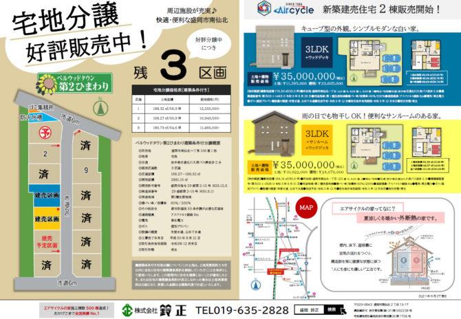 【最新】第2ひまわり&建売チラシ2110